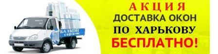 Доставка окон в Харькове - бесплатно
