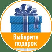 Акции, скидки, подарки