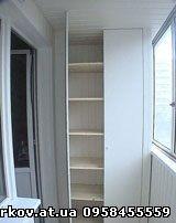 шкаф для балкона Харьков