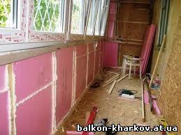 балкон Харьков цена на утепление